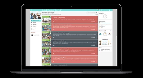 Онлайн система за курсове по немски език